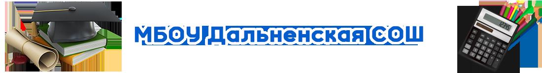 МБОУ Дальненская СОШ