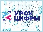 Всероссийская образовательная акция «Урок цифры»